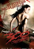 """Постер 12 из 26 из фильма """"300 спартанцев"""" /300/ (2006)"""