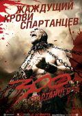 """Постер 17 из 26 из фильма """"300 спартанцев"""" /300/ (2006)"""