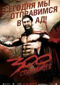 """Постер 1 из 26 из фильма """"300 спартанцев"""" /300/ (2006)"""