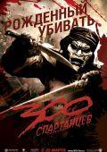 """Постер 20 из 26 из фильма """"300 спартанцев"""" /300/ (2006)"""