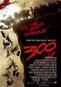 """Постер 18 из 26 из фильма """"300 спартанцев"""" /300/ (2006)"""