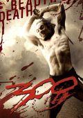 """Постер 4 из 26 из фильма """"300 спартанцев"""" /300/ (2006)"""