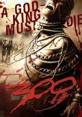 """Постер 3 из 26 из фильма """"300 спартанцев"""" /300/ (2006)"""