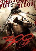 """Постер 7 из 26 из фильма """"300 спартанцев"""" /300/ (2006)"""