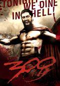 """Постер 11 из 26 из фильма """"300 спартанцев"""" /300/ (2006)"""