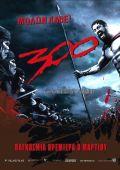 """Постер 25 из 26 из фильма """"300 спартанцев"""" /300/ (2006)"""