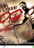 """Постер 26 из 26 из фильма """"300 спартанцев"""" /300/ (2006)"""