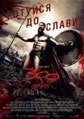 """Постер 21 из 26 из фильма """"300 спартанцев"""" /300/ (2006)"""