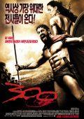 """Постер 16 из 26 из фильма """"300 спартанцев"""" /300/ (2006)"""
