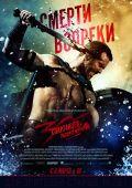 """Постер 3 из 27 из фильма """"300 спартанцев: Расцвет империи"""" /300: Rise of an Empire/ (2014)"""