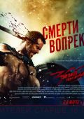 """Постер 23 из 27 из фильма """"300 спартанцев: Расцвет империи"""" /300: Rise of an Empire/ (2014)"""