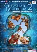 """Постер 1 из 3 из фильма """"Снежная королева 2: Перезаморозка"""" /The Snow Queen 2/ (2014)"""