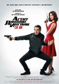 Agent Johnny English 3.0