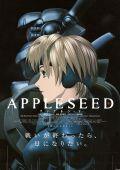 """Постер 6 из 12 из фильма """"Яблочное зернышко"""" /Appurushido/ (2004)"""