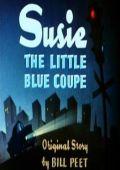 Сьюзи – маленькая голубая машинка