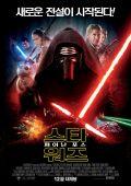 """Постер 19 из 36 из фильма """"Звёздные войны: Пробуждение силы"""" /Star Wars: Episode VII - The Force Awakens/ (2015)"""