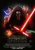 """Постер 2 из 36 из фильма """"Звёздные войны: Пробуждение силы"""" /Star Wars: Episode VII - The Force Awakens/ (2015)"""