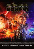 """Постер 22 из 36 из фильма """"Звёздные войны: Пробуждение силы"""" /Star Wars: Episode VII - The Force Awakens/ (2015)"""
