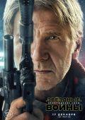"""Постер 3 из 36 из фильма """"Звёздные войны: Пробуждение силы"""" /Star Wars: Episode VII - The Force Awakens/ (2015)"""