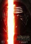"""Постер 4 из 36 из фильма """"Звёздные войны: Пробуждение силы"""" /Star Wars: Episode VII - The Force Awakens/ (2015)"""