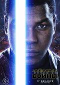 """Постер 24 из 36 из фильма """"Звёздные войны: Пробуждение силы"""" /Star Wars: Episode VII - The Force Awakens/ (2015)"""