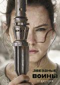 """Постер 5 из 36 из фильма """"Звёздные войны: Пробуждение силы"""" /Star Wars: Episode VII - The Force Awakens/ (2015)"""