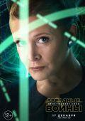 """Постер 6 из 36 из фильма """"Звёздные войны: Пробуждение силы"""" /Star Wars: Episode VII - The Force Awakens/ (2015)"""