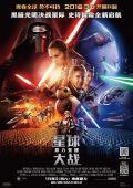 """Постер 26 из 36 из фильма """"Звёздные войны: Пробуждение силы"""" /Star Wars: Episode VII - The Force Awakens/ (2015)"""