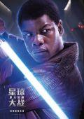"""Постер 31 из 36 из фильма """"Звёздные войны: Пробуждение силы"""" /Star Wars: Episode VII - The Force Awakens/ (2015)"""