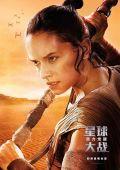 """Постер 33 из 36 из фильма """"Звёздные войны: Пробуждение силы"""" /Star Wars: Episode VII - The Force Awakens/ (2015)"""