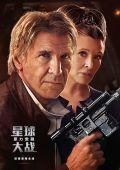 """Постер 34 из 36 из фильма """"Звёздные войны: Пробуждение силы"""" /Star Wars: Episode VII - The Force Awakens/ (2015)"""