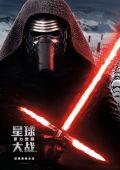 """Постер 32 из 36 из фильма """"Звёздные войны: Пробуждение силы"""" /Star Wars: Episode VII - The Force Awakens/ (2015)"""