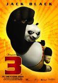 """Постер 2 из 7 из фильма """"Кунг-фу Панда 3"""" /Kung Fu Panda 3/ (2016)"""