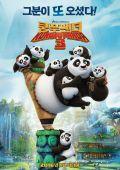 """Постер 4 из 7 из фильма """"Кунг-фу Панда 3"""" /Kung Fu Panda 3/ (2016)"""