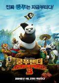 """Постер 6 из 7 из фильма """"Кунг-фу Панда 3"""" /Kung Fu Panda 3/ (2016)"""