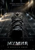 "Постер 3 из 13 из фильма ""Мумия"" /The Mummy/ (2017)"