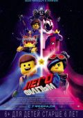 Lego. 2 Movie
