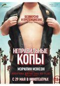 """Постер 1 из 3 из фильма """"Неправильные копы"""" /Wrong Cops/ (2013)"""
