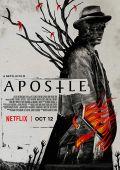 Апостол /Apostle/ (2018)
