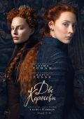 """Постер 2 из 6 из фильма """"Две королевы"""" /Mary Queen of Scots/ (2018)"""