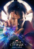 """Доктор Стрэндж"" /Doctor Strange/ (2016)"