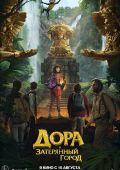 Дора и Затерянный город /Dora and the Lost City of Gold/ (2019)