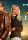 """Постер 3 из 36 из фильма """"Однажды... в Голливуде"""" /Once Upon a Time ... in Hollywood/ (2019)"""