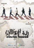 Операция Москва /Operation Moscow/ (2018)