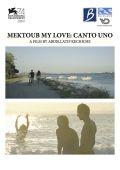 Мектуб, моя любовь /Mektoub, My Love: Canto Uno/ (2017)