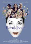 Женский мозг /The Female Brain/ (2017)