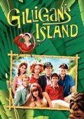 Остров Гиллигана