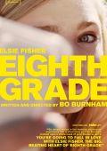 Восьмой класс /Eighth Grade/ (2018)