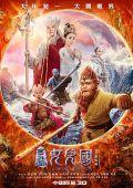 Царь обезьян 3 /The Monkey King 3/ (2018)