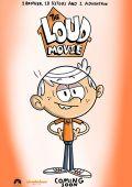 The Loud House /The Loud House/ (2020)
